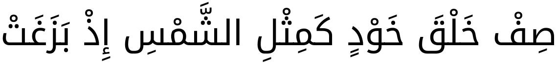 Droid Arabic Kufi