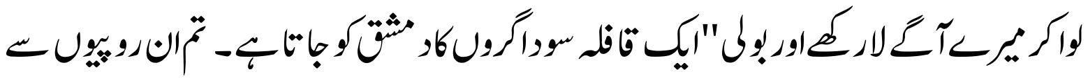 UrduKhushKhat-L